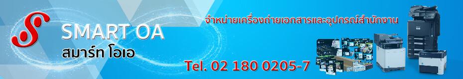 Bangkok Copier ผลการค้นหา ผลการค้นหาเว็บพร้อมไซต์ลิงก์ เครื่องถ่ายเอกสารรุ่นใหม่ เครื่องพิมพ์สำเนาดิจิตอล เครื่องถ่ายแบบ