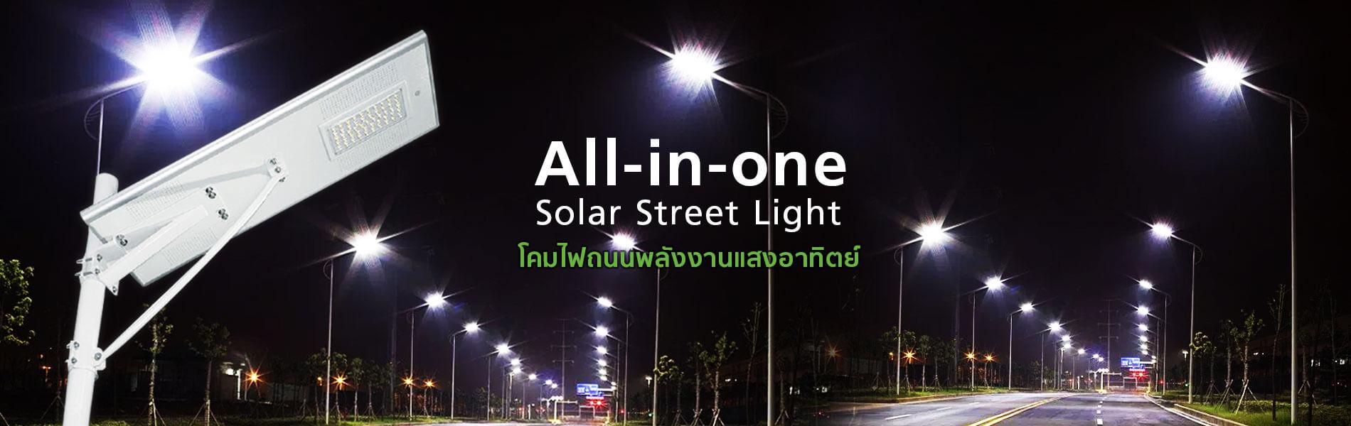 D2USiam ระบบไฟฟ้าและการส่องสว่าง ก้าวเข้าสู่สังคมเมืองอัจฉริยะ