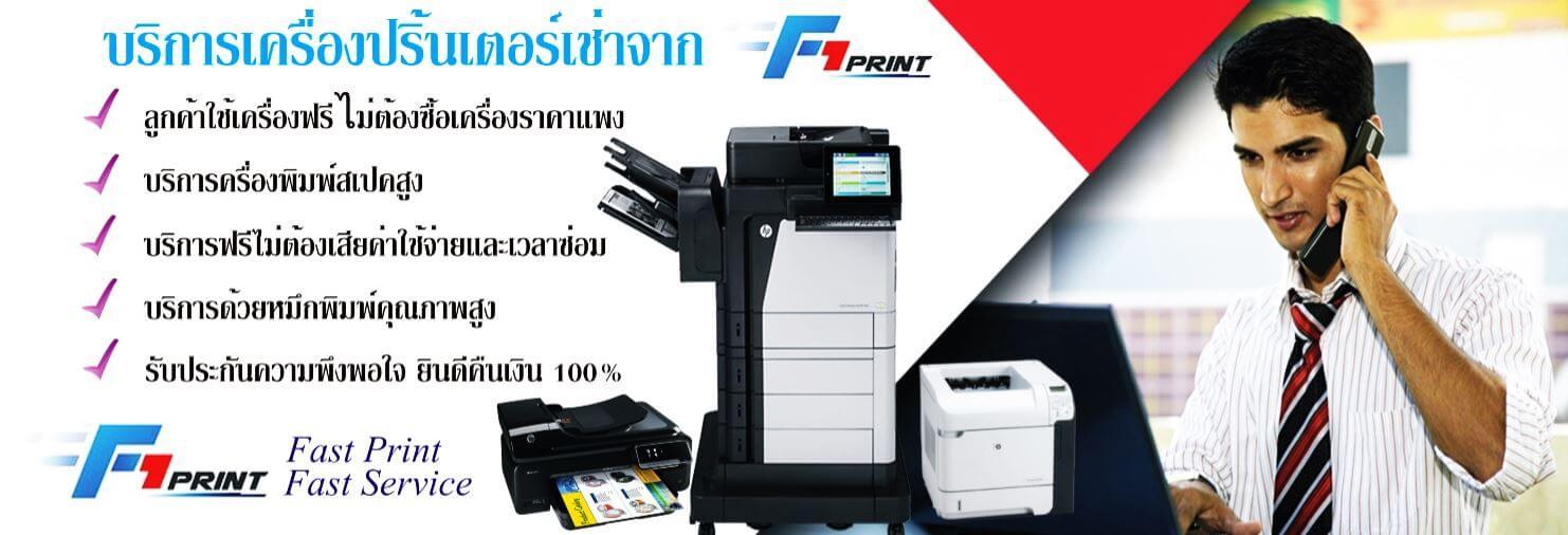 F1 Print ให้บริการเช่าปริ้นเตอร์และเครื่องถ่ายเอกสาร