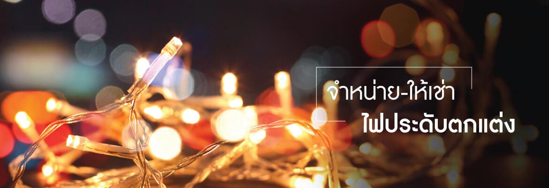 Festive Light จำหน่าย-ให้เช่า ไฟประดับตกแต่ง สำหรับใช้ในสถานที่ส่วนตัวหรืองานเทศกาลต่าง ๆ