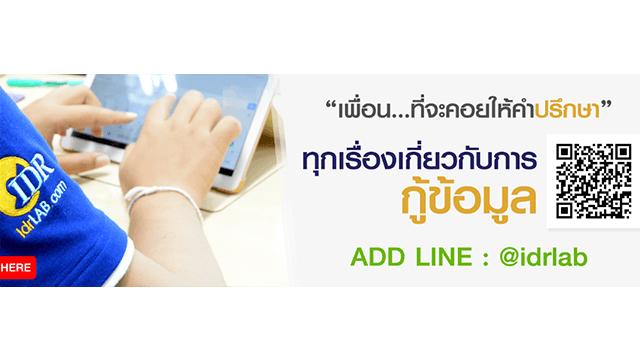 IDRLAB ศูนย์กู้ข้อมูล อันดับ1 กู้ข้อมูลมาตรฐานสากล มี ISO รับรองบริการที่เดียวในไทย