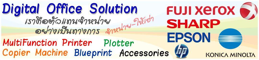 Pattayaprinter รู้ลึก รู้จริง เชี่ยวชาญ เครื่องถ่ายเอกสาร และ ...