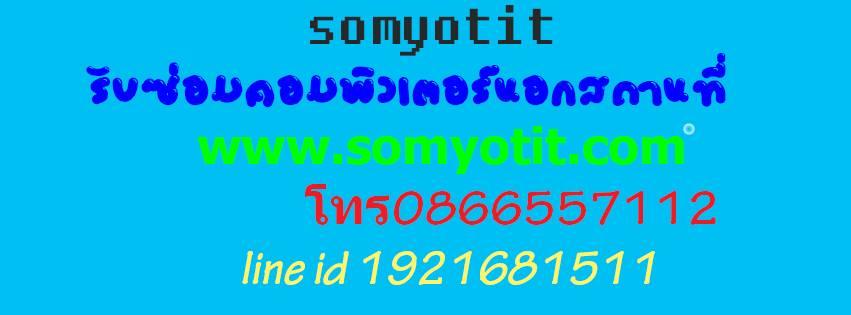 Somyotit Service รับซ่อมคอมพิวเตอร์ รับกู้ข้อมูลที่หาย
