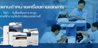 World Tec Product บริษัทตัวแทนจำหน่ายเครื่องใช้สำนักงาน