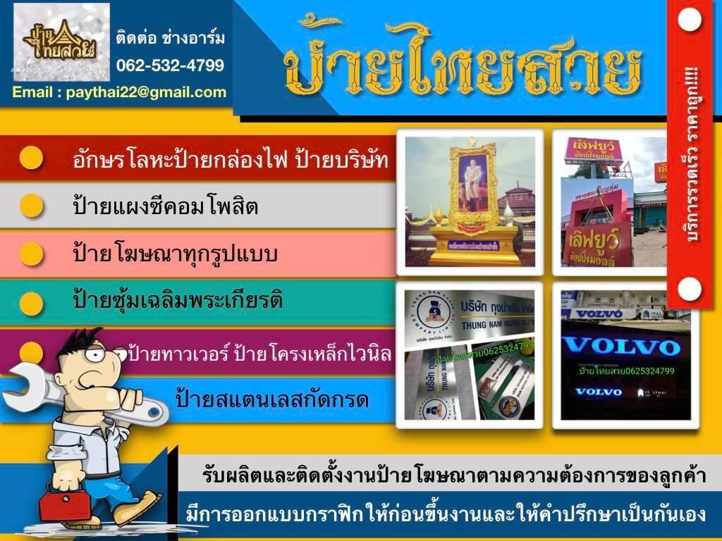 ป้ายไทยสวยบริการงานป้าย