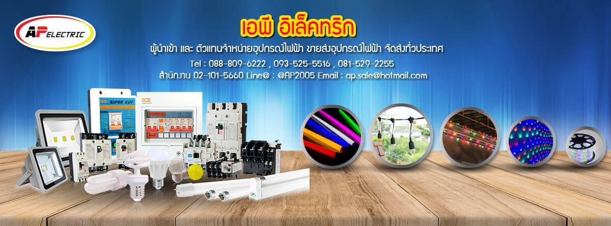 AP Electric เอพี อิเล็กทริก ศูนย์รวมอุปกรณ์ไฟฟ้า