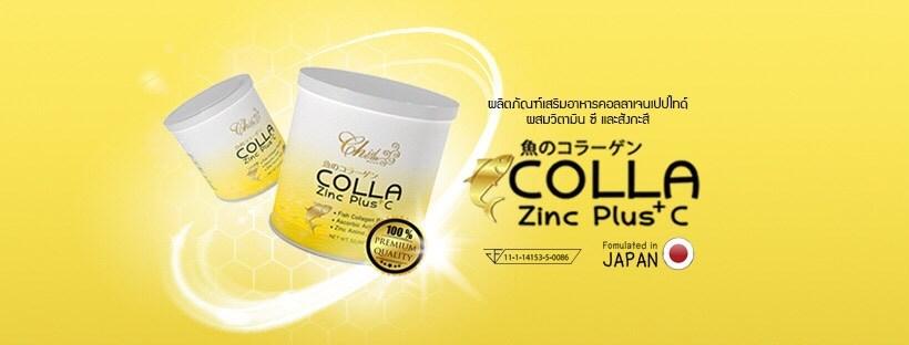 Colla Zinc Plus C คอลล่าซิงค์ พลัส ซี คอลลาเจนพรีเมี่ยมจากญี่ปุ่น