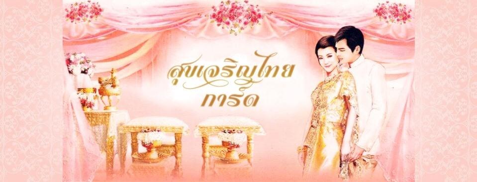 การ์ดแต่งงานราคาถูก SC Thai Card