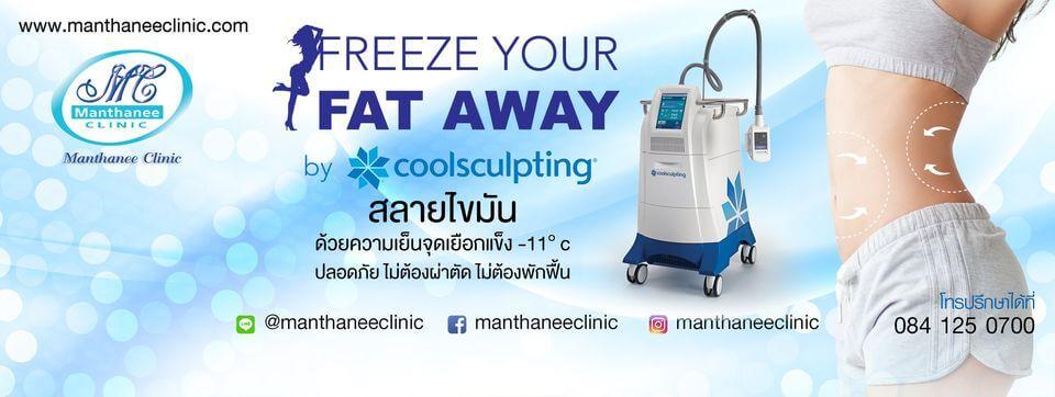 คลินิกสลายไขมันด้วยความเย็น Manthanee Clinic