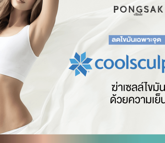 คลินิกสลายไขมันด้วยความเย็น Pongsak Clinic
