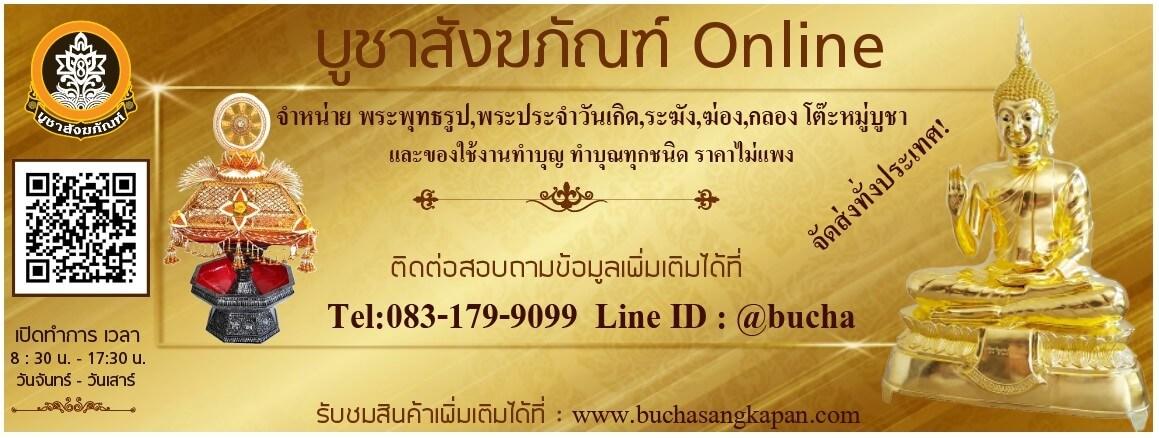 ชุดสังฆทาน Buchasangkapan บูชาสังฆภัณฑ์