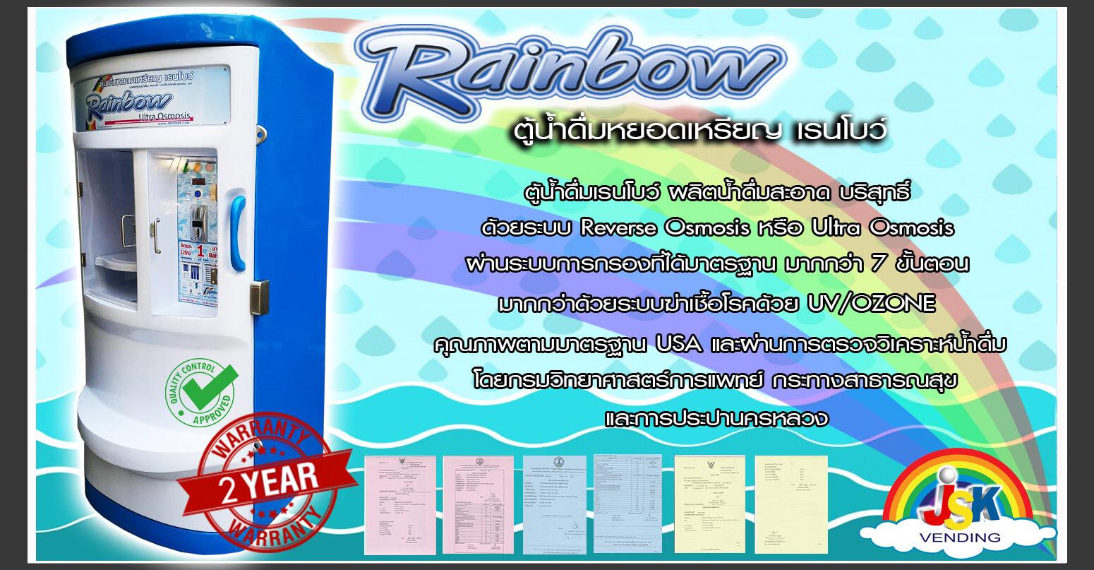 ตู้น้ำหยอดเหรียญ Rainbow