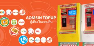 ตู้เติมเงินมือถือ Aomsin