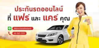 ต่อประกันรถยนต์ ที่ไหนดี Direct Asia