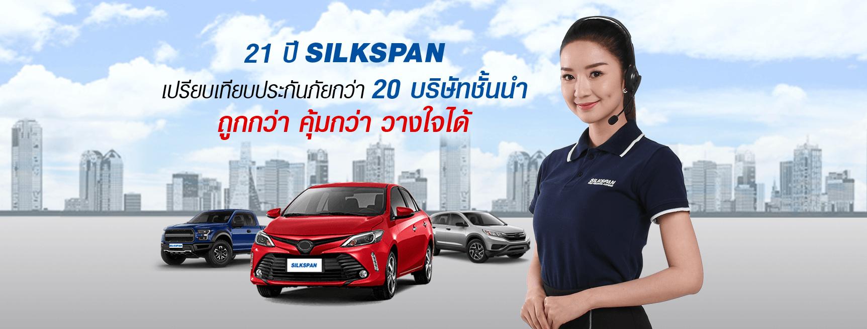 ต่อประกันรถยนต์ ที่ไหนดี Silkspan
