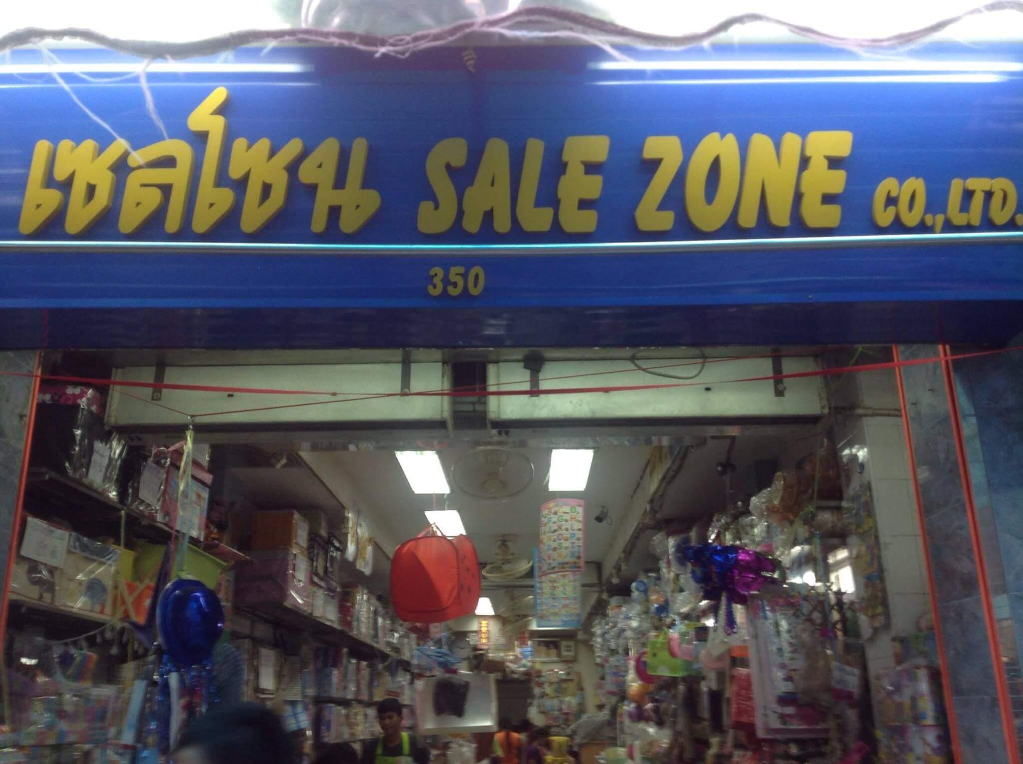ทุกอย่าง10บาท ไหนดี Sale Zone
