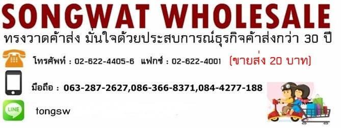 ทุกอย่าง10บาท ไหนดี Songwat wholesale