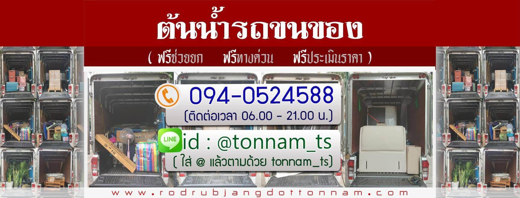 บริการรับย้ายบ้าน ย้ายห้อง ย้ายคอนโด Tonnam Transport Services