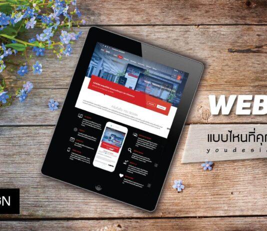บริษัท รับทำภาพโฆษณา ออนไลน์ YouDesign