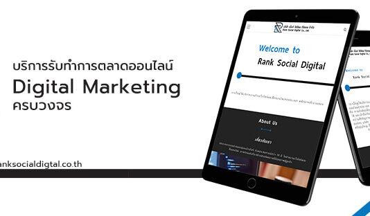 บริษัท รับผลิตสื่อ ออนไลน์ Rank Social Digital