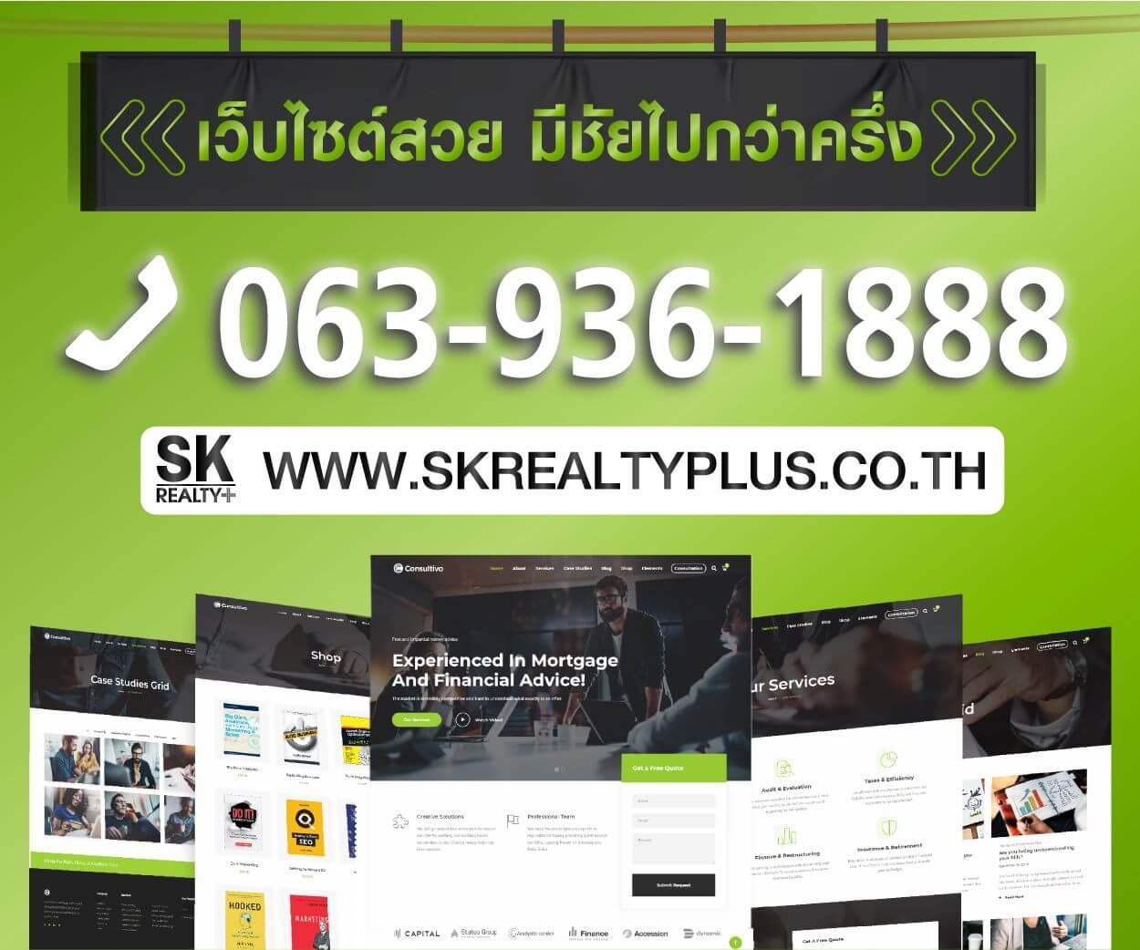 บริษัท รับผลิตสื่อ ออนไลน์ SK Realty+
