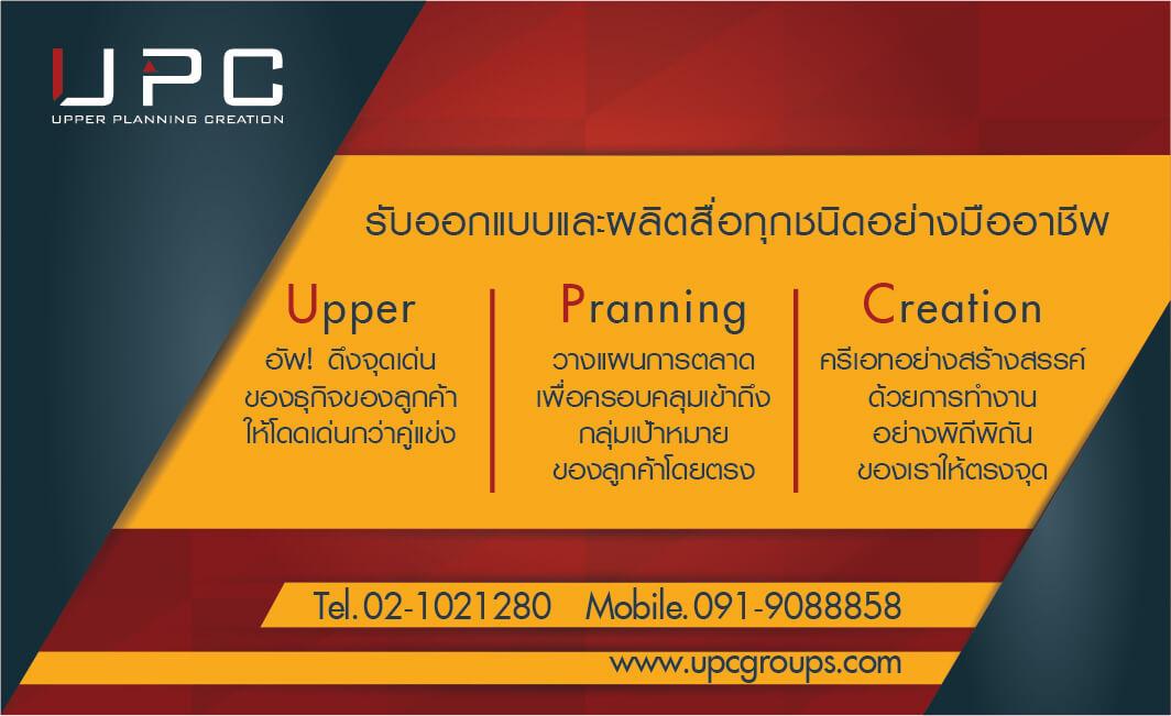 บริษัท รับผลิตสื่อ ออนไลน์ UPC upper planning creation
