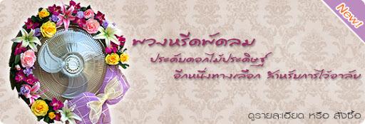 พวงหรีด กรุงเทพ Flower 2 Paradise