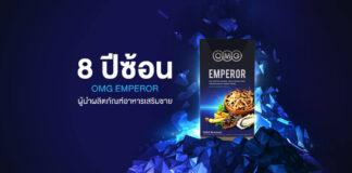 ยาเพิ่มขนาดชาย OMG Emperor
