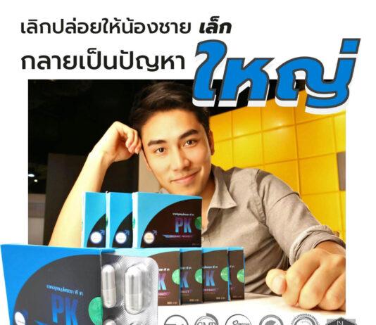 ยาเพิ่มขนาดชาย PK Thanat Herb