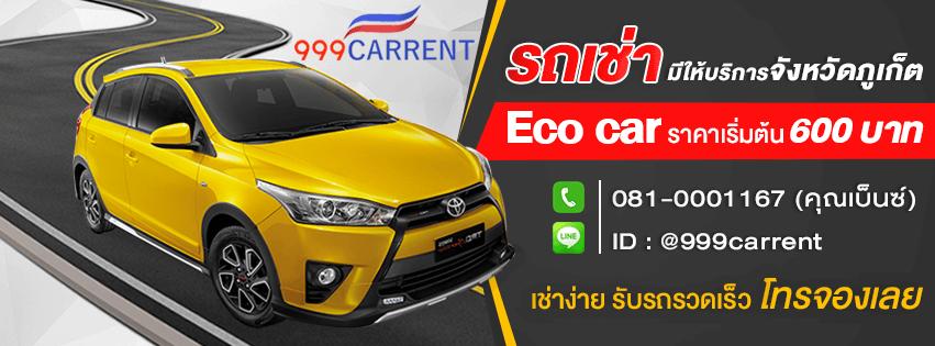 รถเช่าภูเก็ต 999 Car Rent