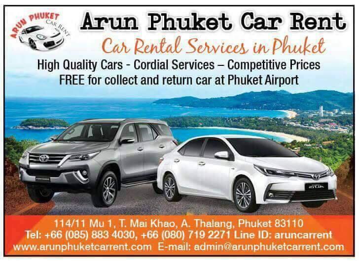 รถเช่าภูเก็ต Arun Phuket Car Rent