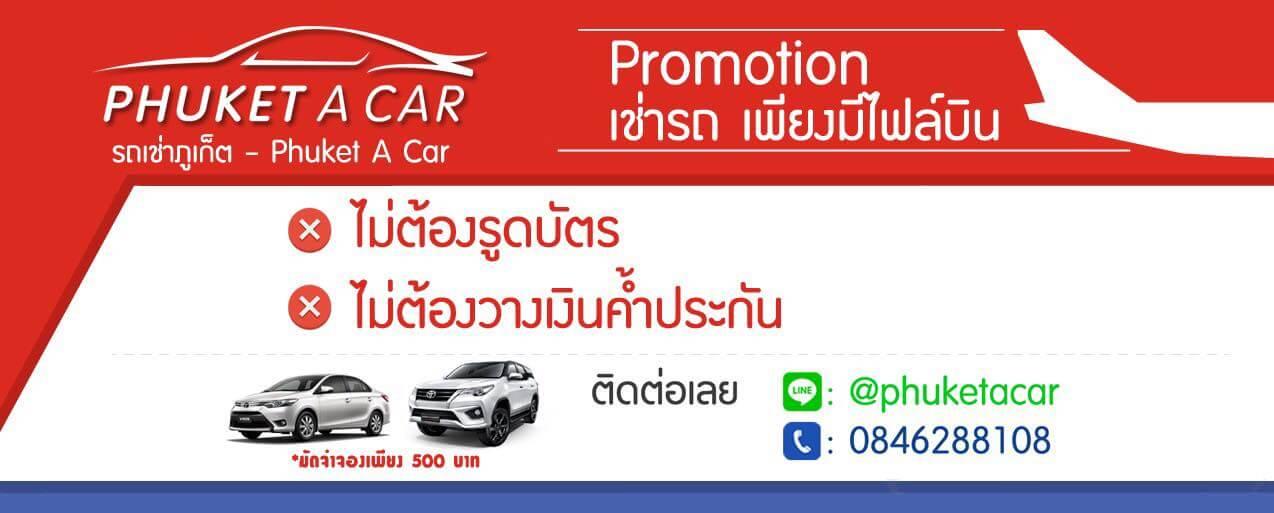 รถเช่าภูเก็ต Phuket A Car