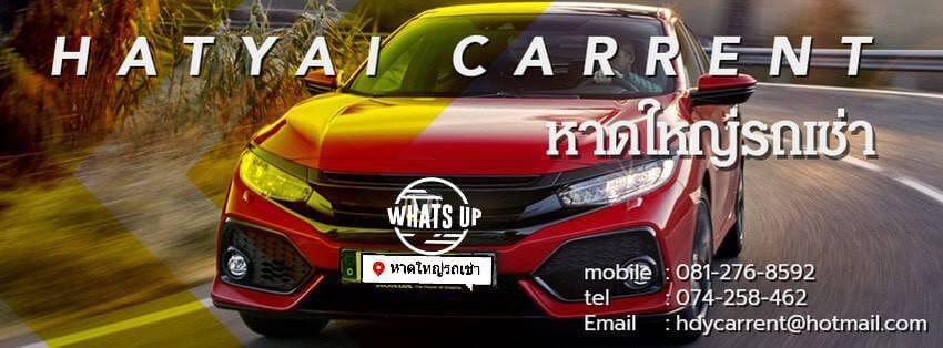 รถเช่าหาดใหญ่ Hat Yai Car Rent