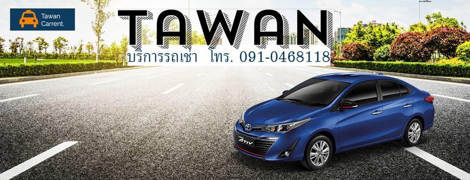 รถเช่าหาดใหญ่ Tawan Car Rent