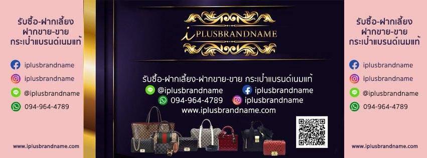 รับซื้อกระเป๋าแบรนด์ I Plus Brandname