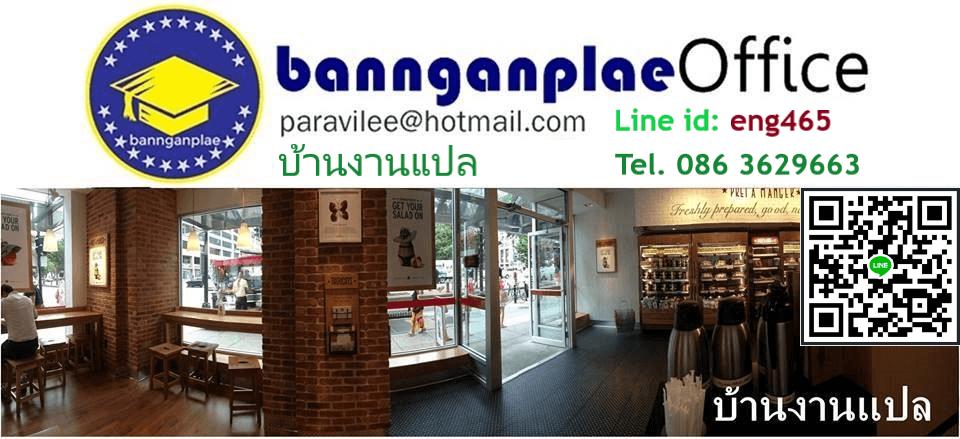 รับแปลภาษา Bannganplae