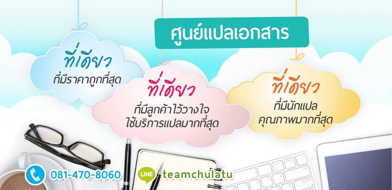 รับแปลภาษา NISIT Translation