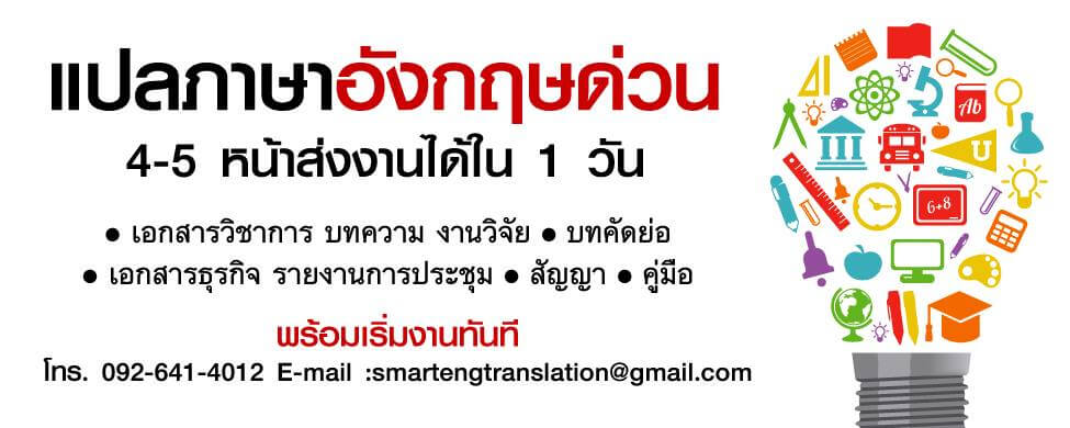 รับแปลภาษา Smart Eng Translation