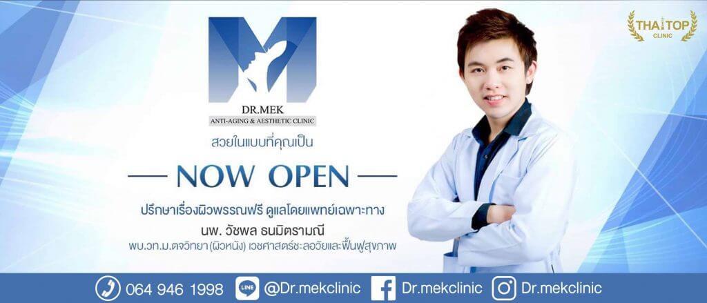 รีแพร์ ที่ไหนดี Doctor Mek Clinic