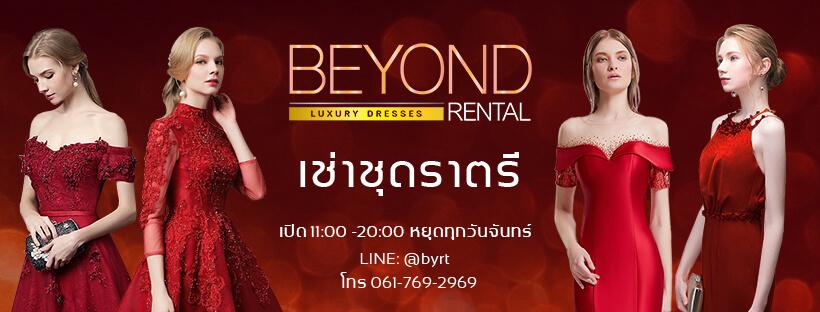 ร้านเช่าชุดราตรี Beyond Rental