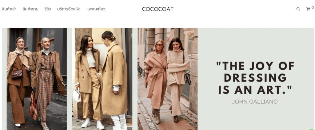 ร้านเช่าเสื้อกันหนาว Cococoat