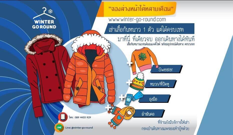 ร้านเช่าเสื้อกันหนาว WinterGoRound