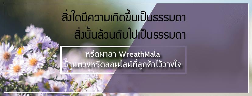 สั่งพวงหรีดออนไลน์ Wreath Mala