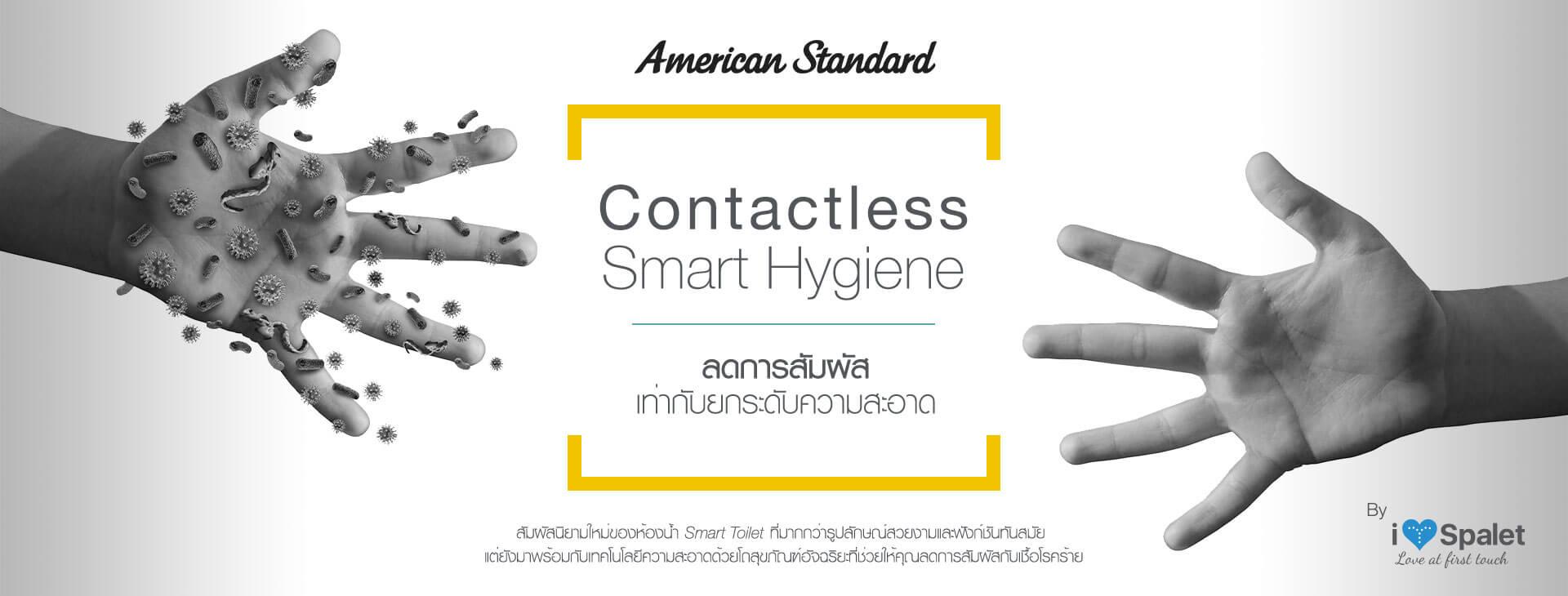 สุขภัณฑ์ ยี่ห้อไหนดี American Standard