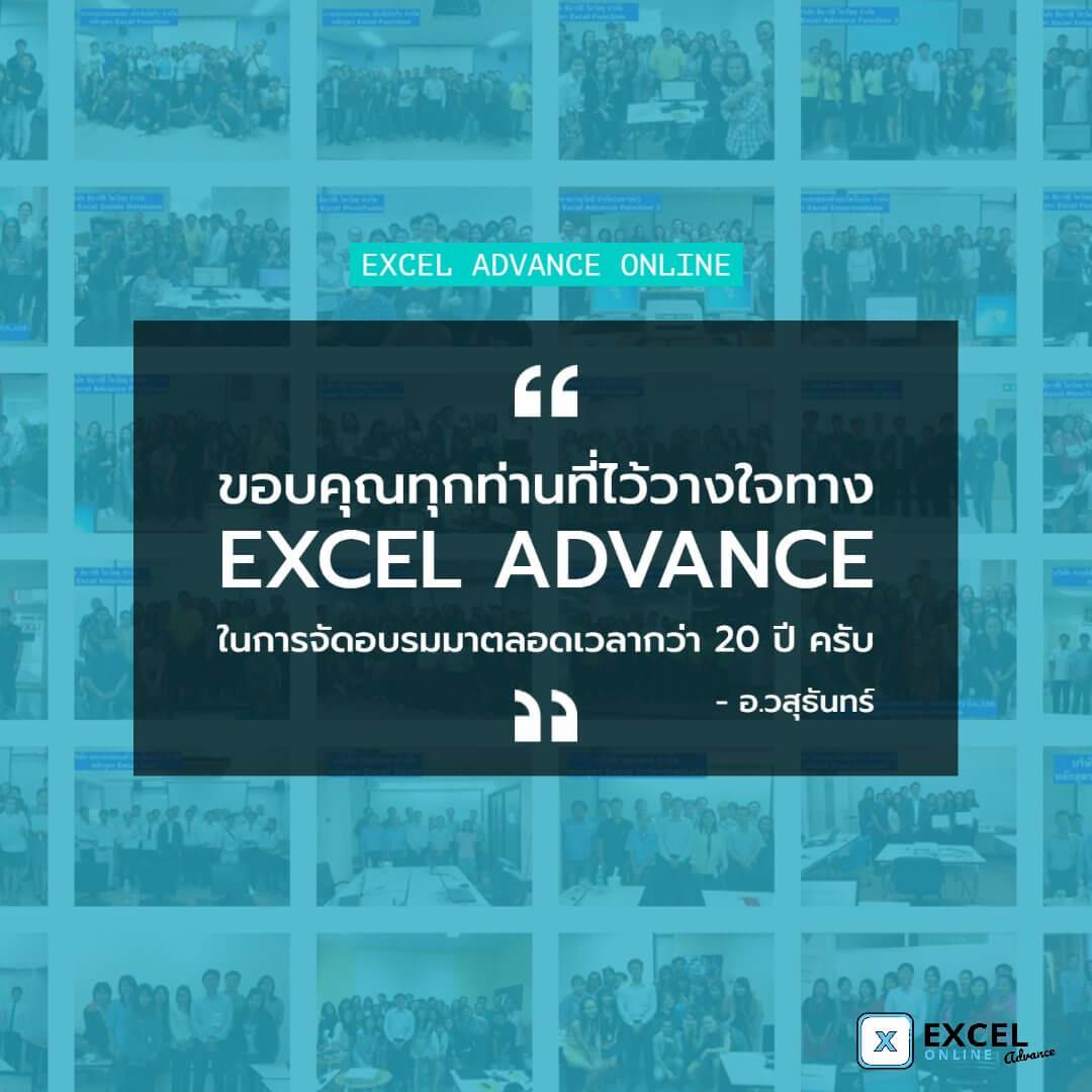 อบรม Excel ที่ไหนดี บริษัท ซีพีดีเทรนนิ่งเซ็นเตอร์ จำกัด