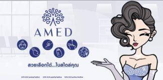 แก้จมูกที่ไหนดี AMED Clinic
