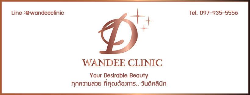 แก้จมูกที่ไหนดี Wandee Clinic