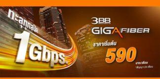 โปรเน็ตบ้าน ค่ายไหนดี 3BB Giga Fiber 1Gbps