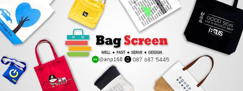 โรงงานผลิตกระเป๋าผ้าดิบ BagScreen