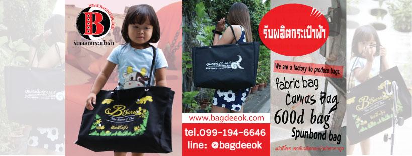 โรงงานผลิตกระเป๋าผ้าดิบ Bagdeeok
